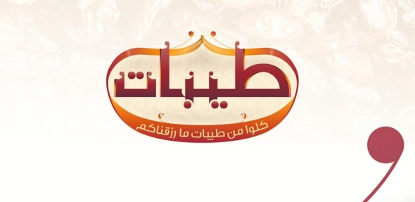 Arabic-Logo-design-2-590x287